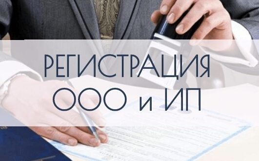 Новости о регистрации ооо регистрация ооо под ключ руб
