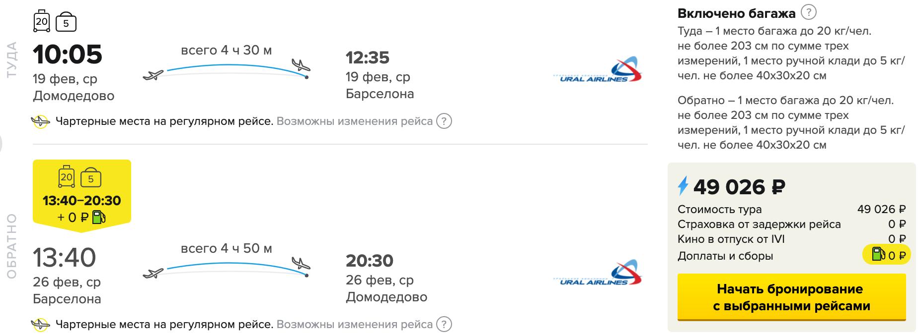 Тур Москва - Барселона - Москва
