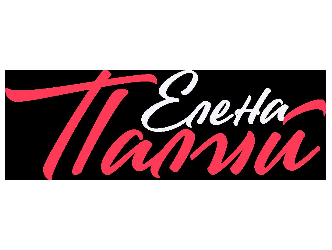 Елена Палий | Графический дизайнер
