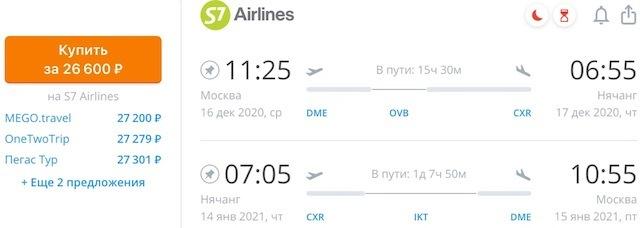 Москва - Нячанг - Москва