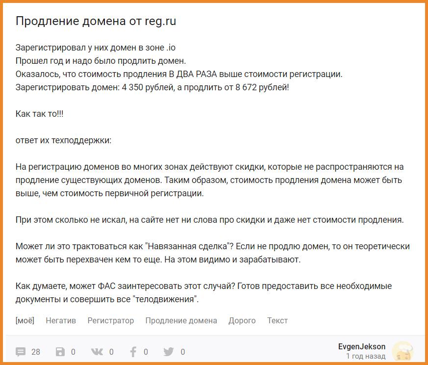регистрация доменов на ripn net