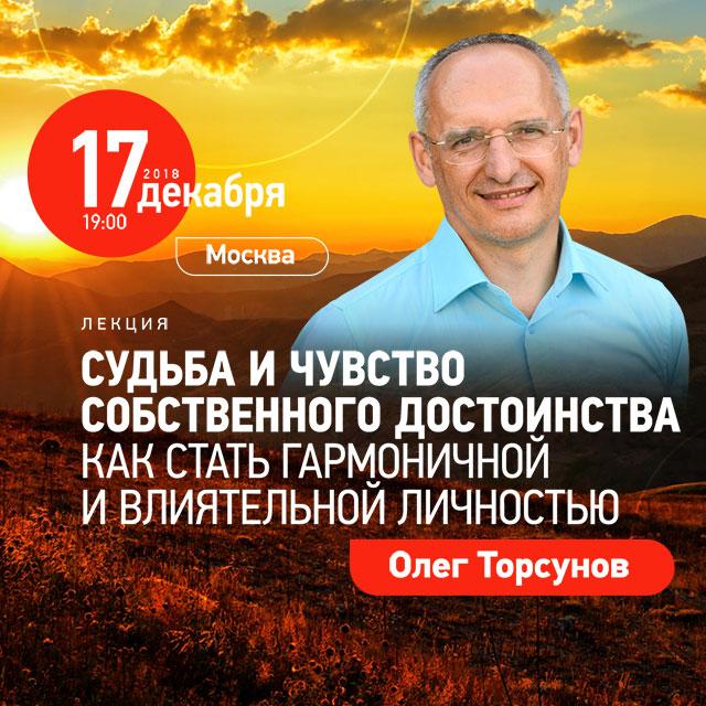 Torsunov-1080x1080-1.jpg
