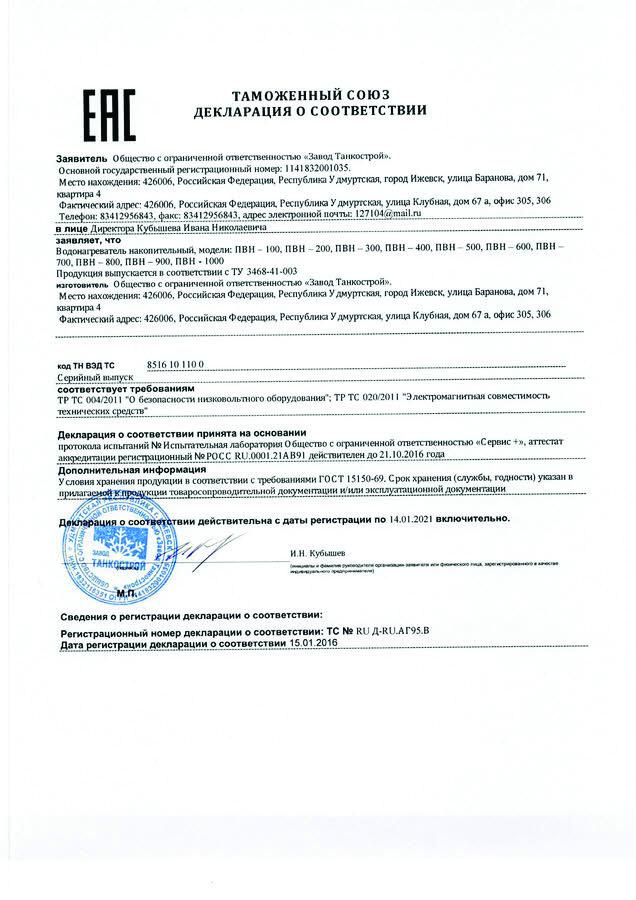 Сертификат Танкострой фото