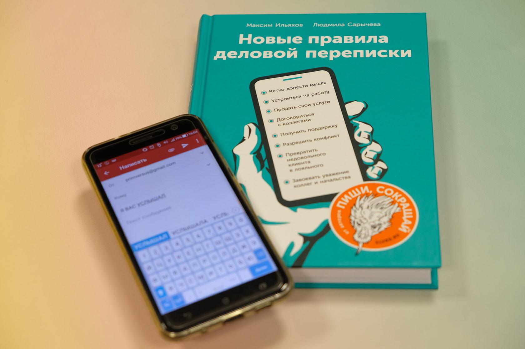 Максим Ильяхов и Людмила Сарычева «Новые правила деловой переписки»