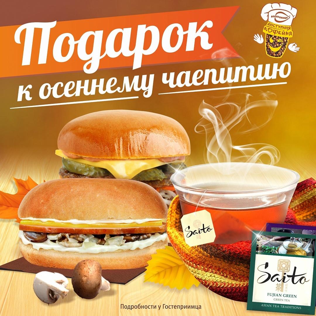 чай саито сайт