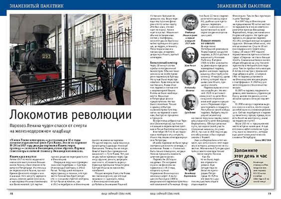 Памятник Паровоз на Финляндском вокзале. История