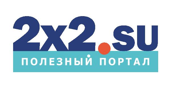 Портал 2x2.su