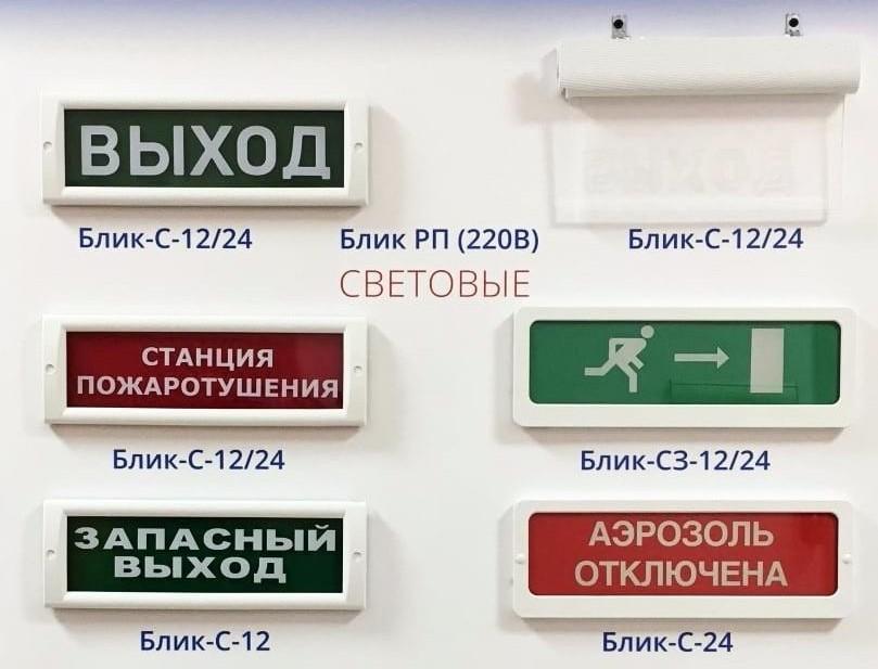 световое оповещение в системе пожарной сигнализации