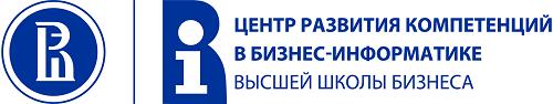 Центр развития компетенций в бизнес-информатике ВШБ НИУ ВШЭ