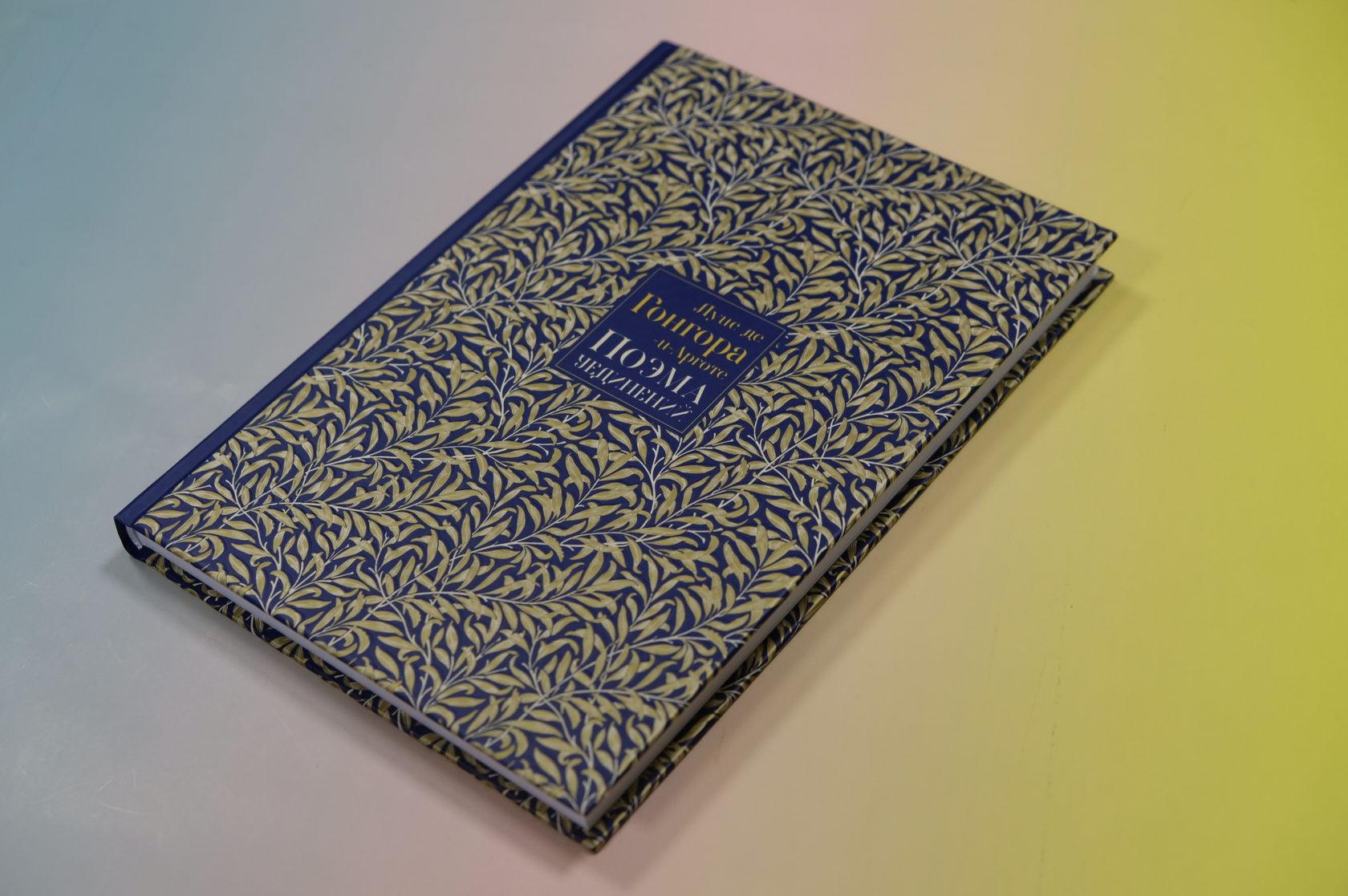 Луис де Гонгора-и-Арготе «Поэма Уединений» 978-5-89059-368-9