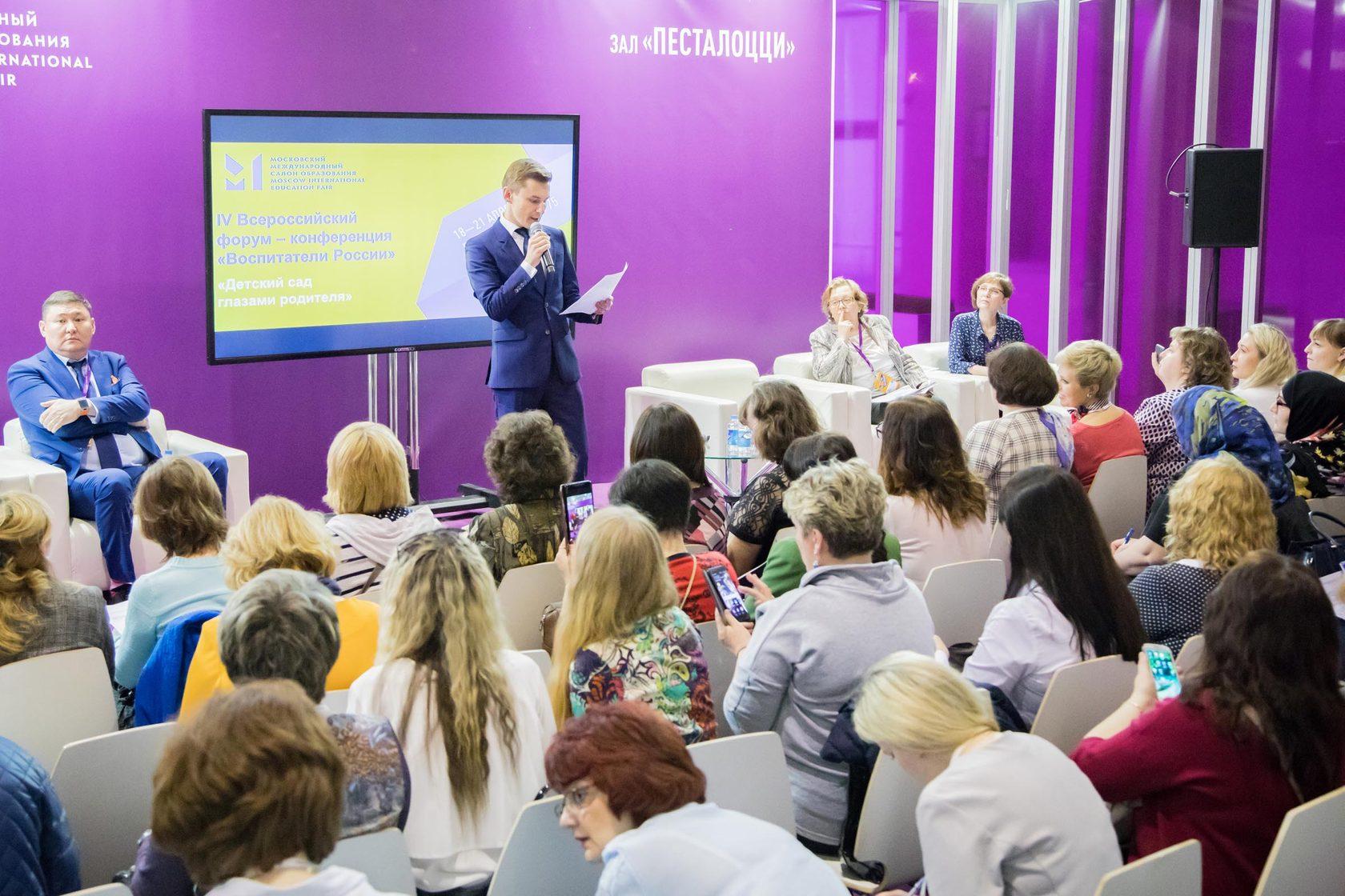 можно поздравление образование на конференции предоставляют