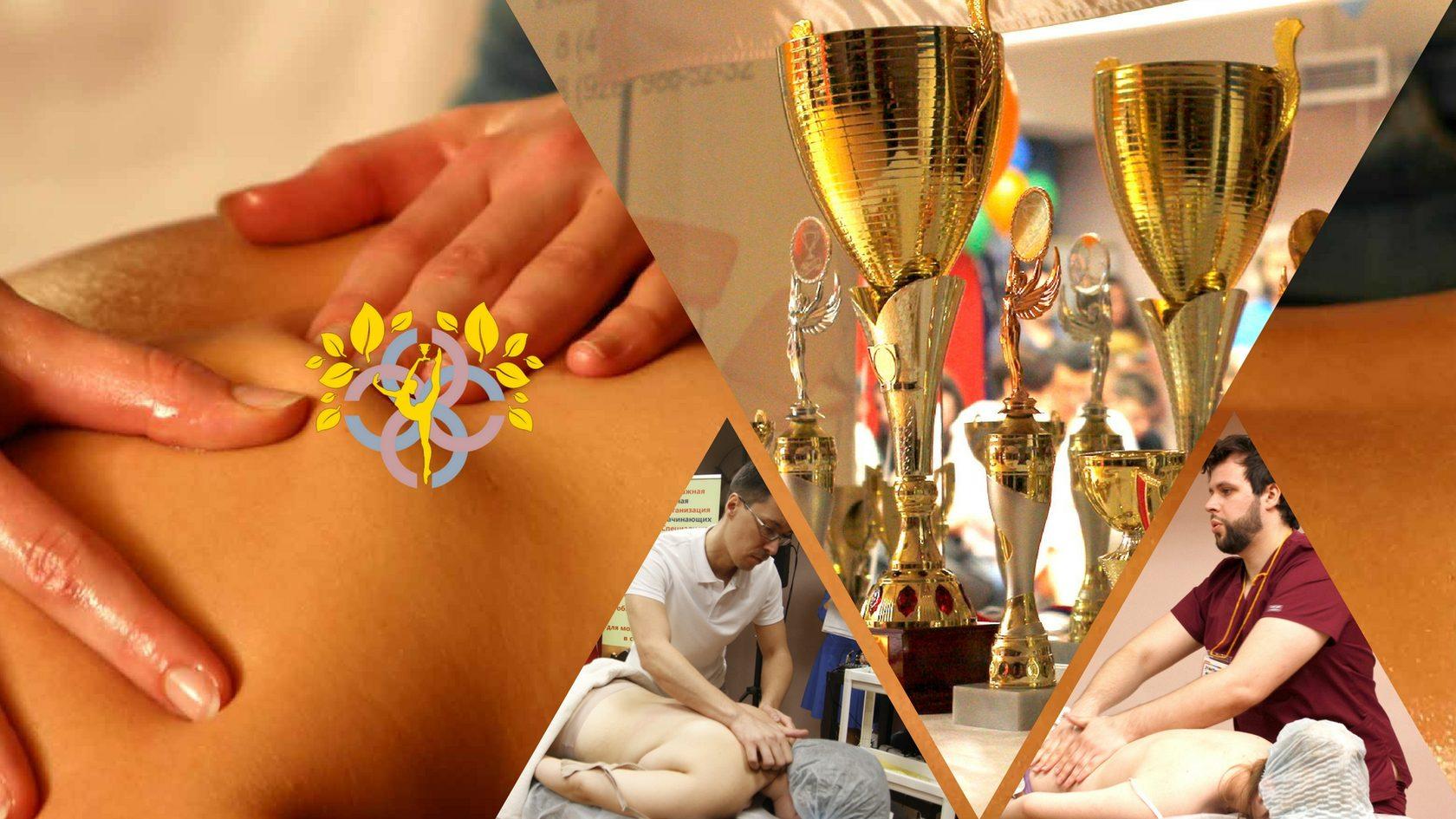 (c) Cpt-massage.ru