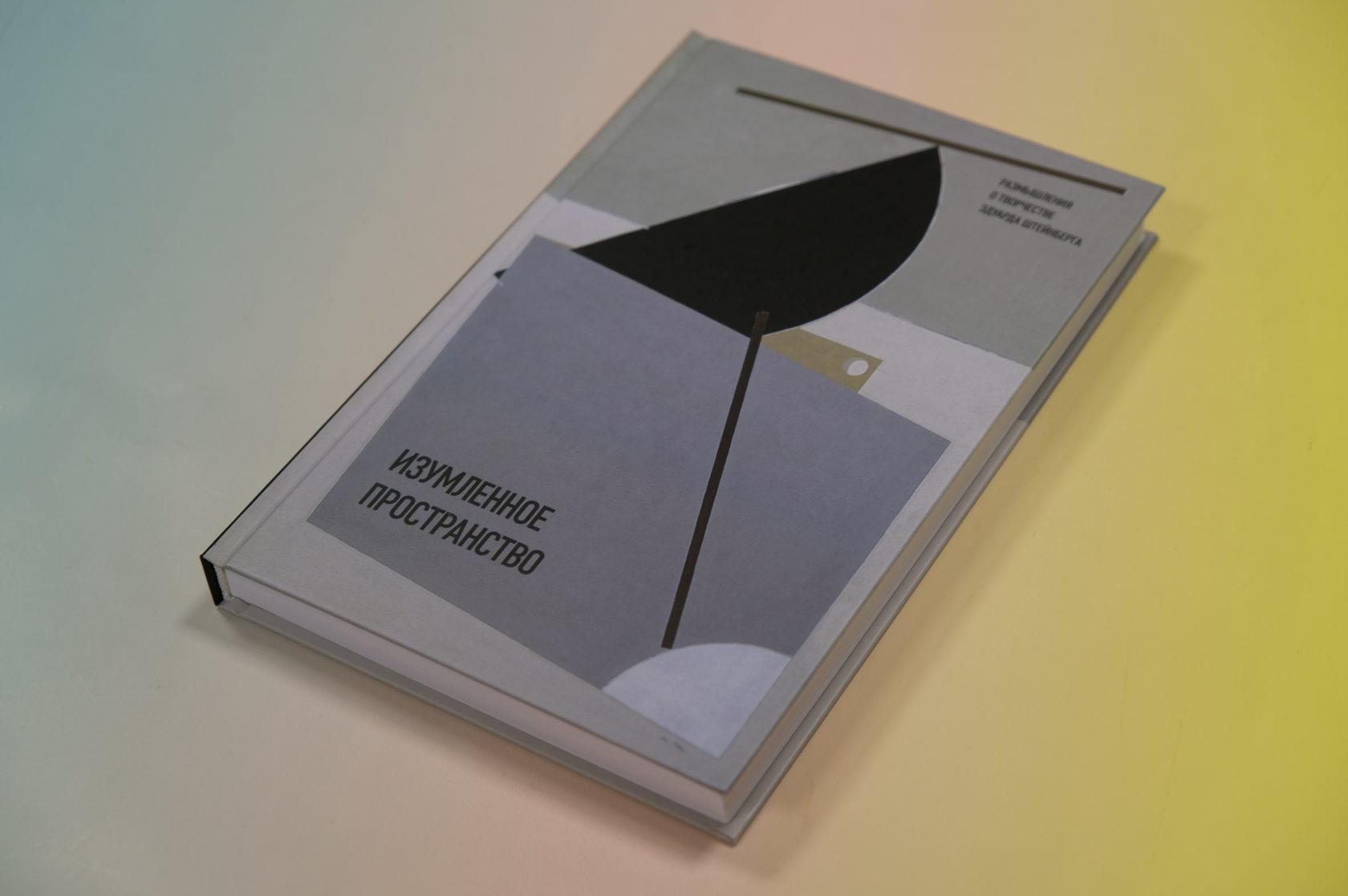 «Изумленное пространство. Размышления о творчестве Эдуарда Штейнберга» 978-5-4448-1141-2