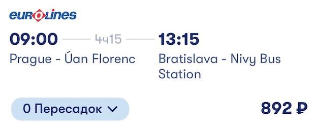 Прага - Братислава