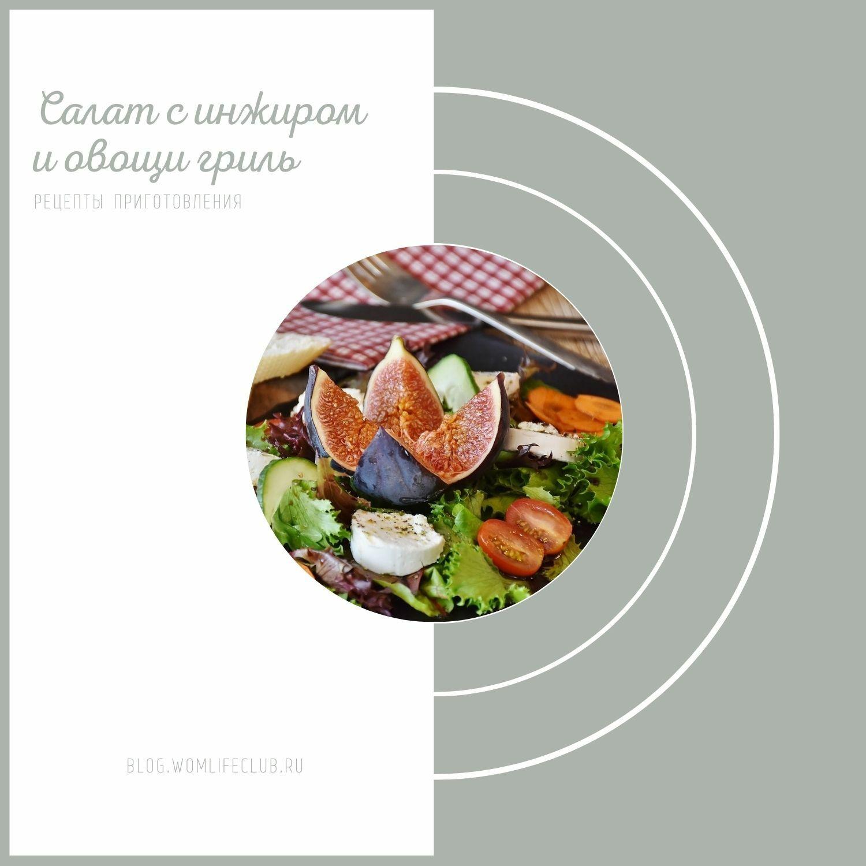 Салат с инжиром и овощи гриль рецепты
