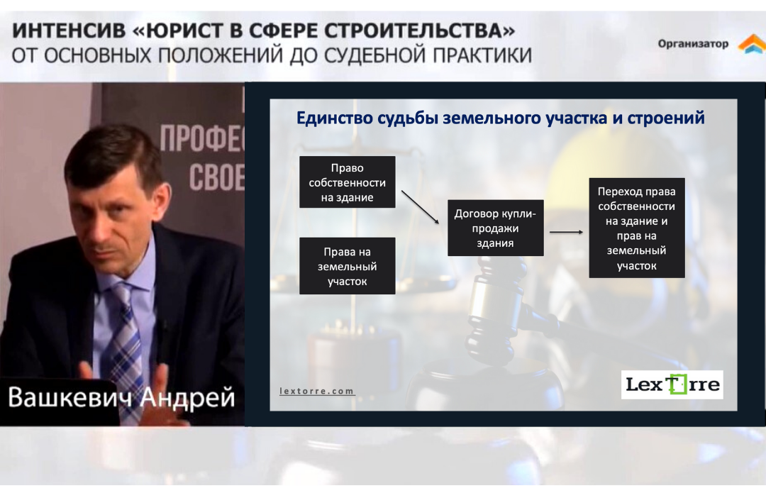 Партнер Андрей Вашкевич провел вебинар для юристов в сфере строительства