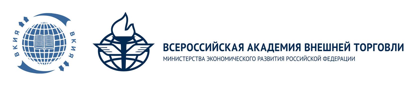 ВКИЯ Минэкономразвития РФ
