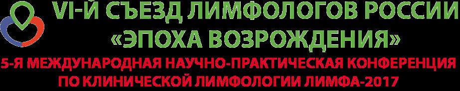 ЛИМФА-2017