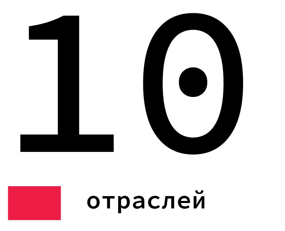 10 отраслей
