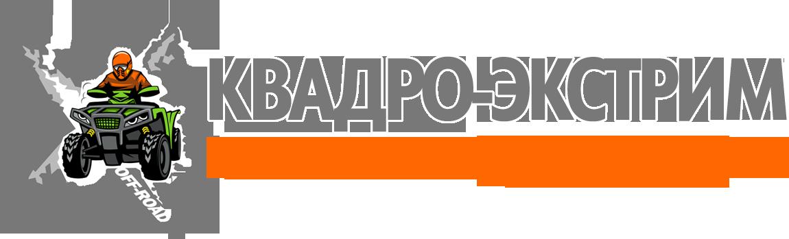 Квадро-Экстрим