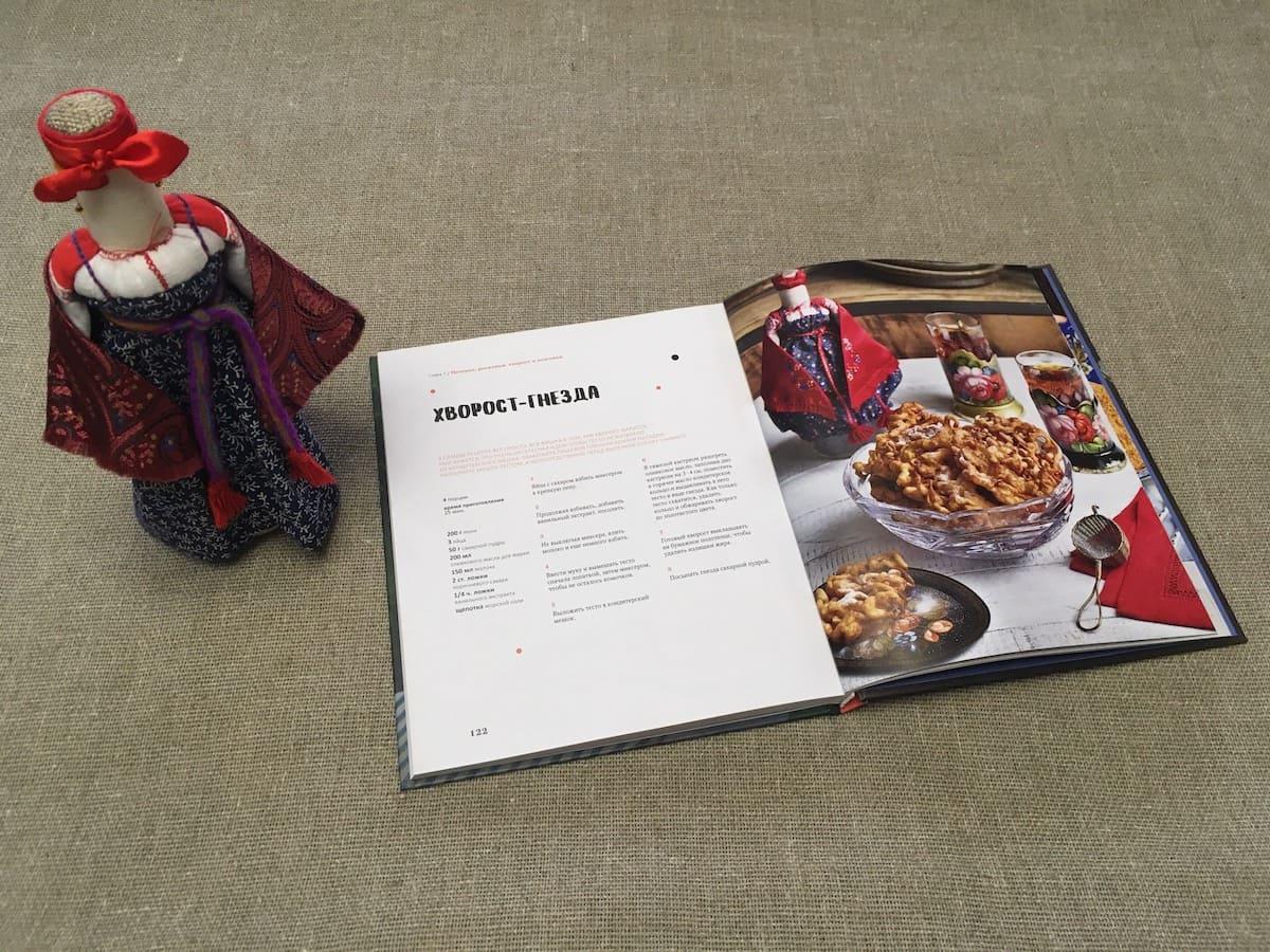 страница книги Юлии Высоцкой с рецептом хвороста и коллекционной куклой
