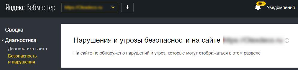 нет санкций за переоптимизацию в яндекс