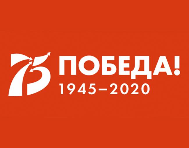 Поздравляем с 75-летием победы в Великой Отечественной войне.