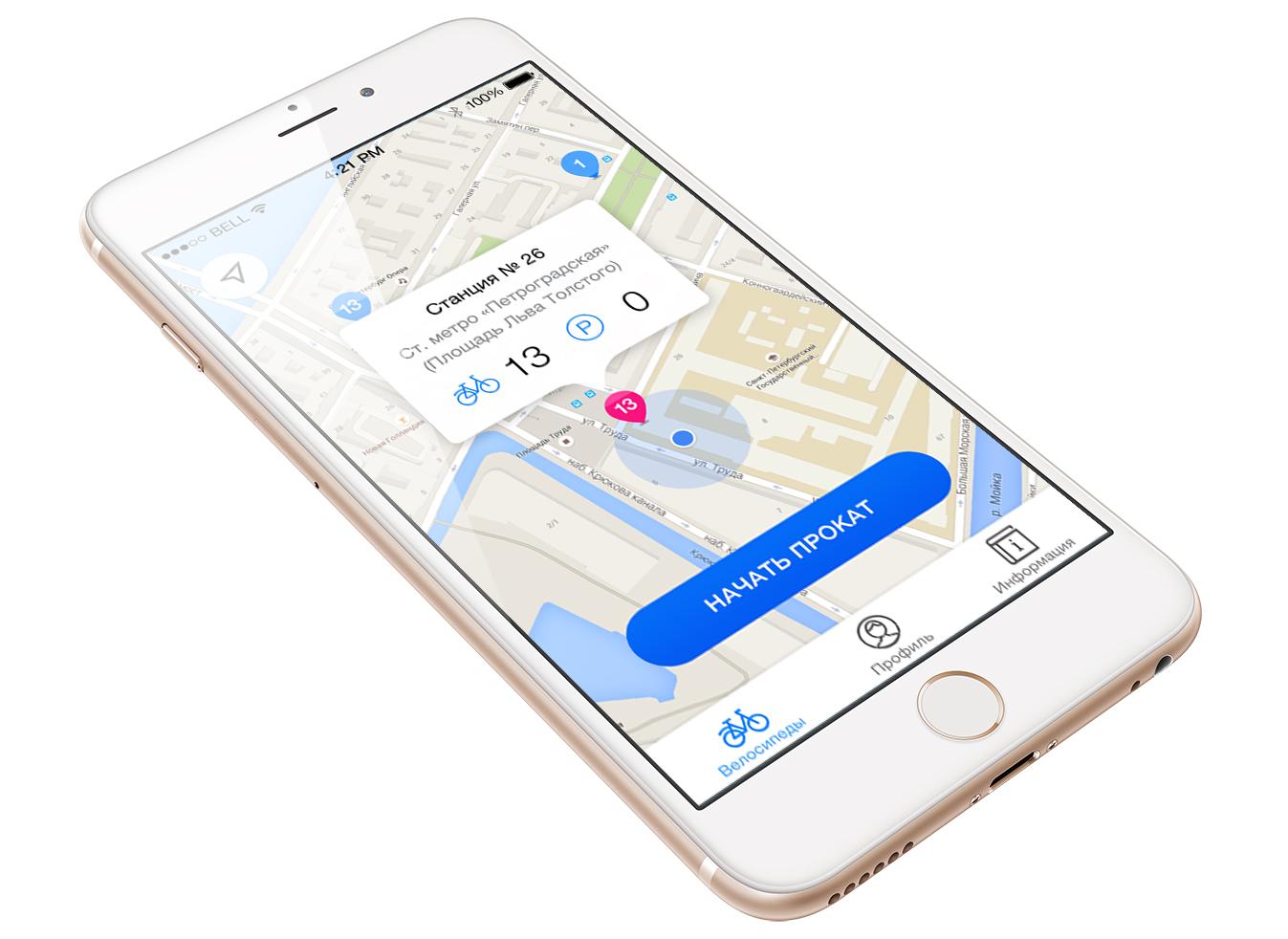 Мобильное приложение для Велогорода