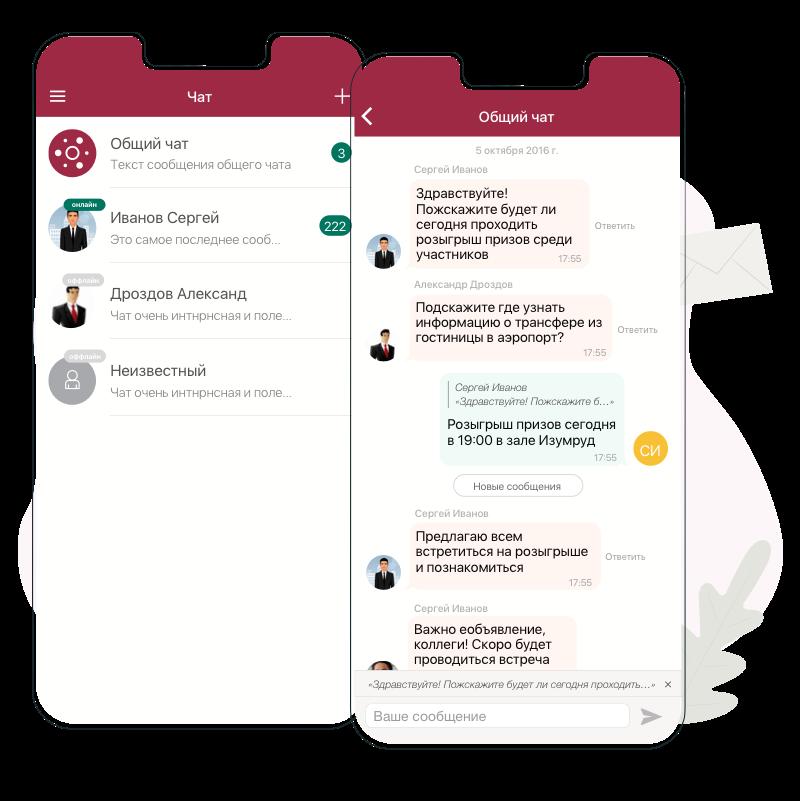 uVent - мобильные приложения для мероприятий. Чат