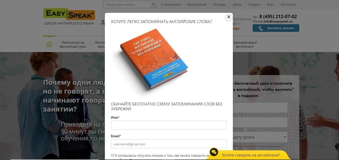 Обучающий лид-магнит на выход на сайте языковой школы