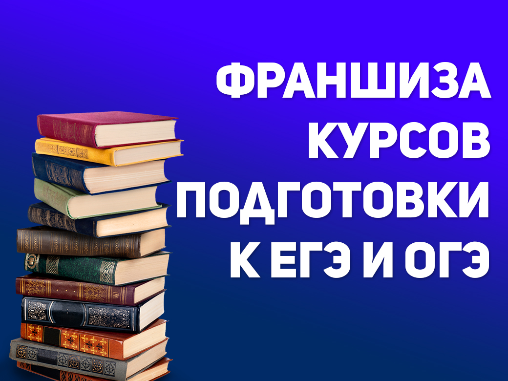Франшиза подготовки к ЕГЭ | Купить франщизу.ру