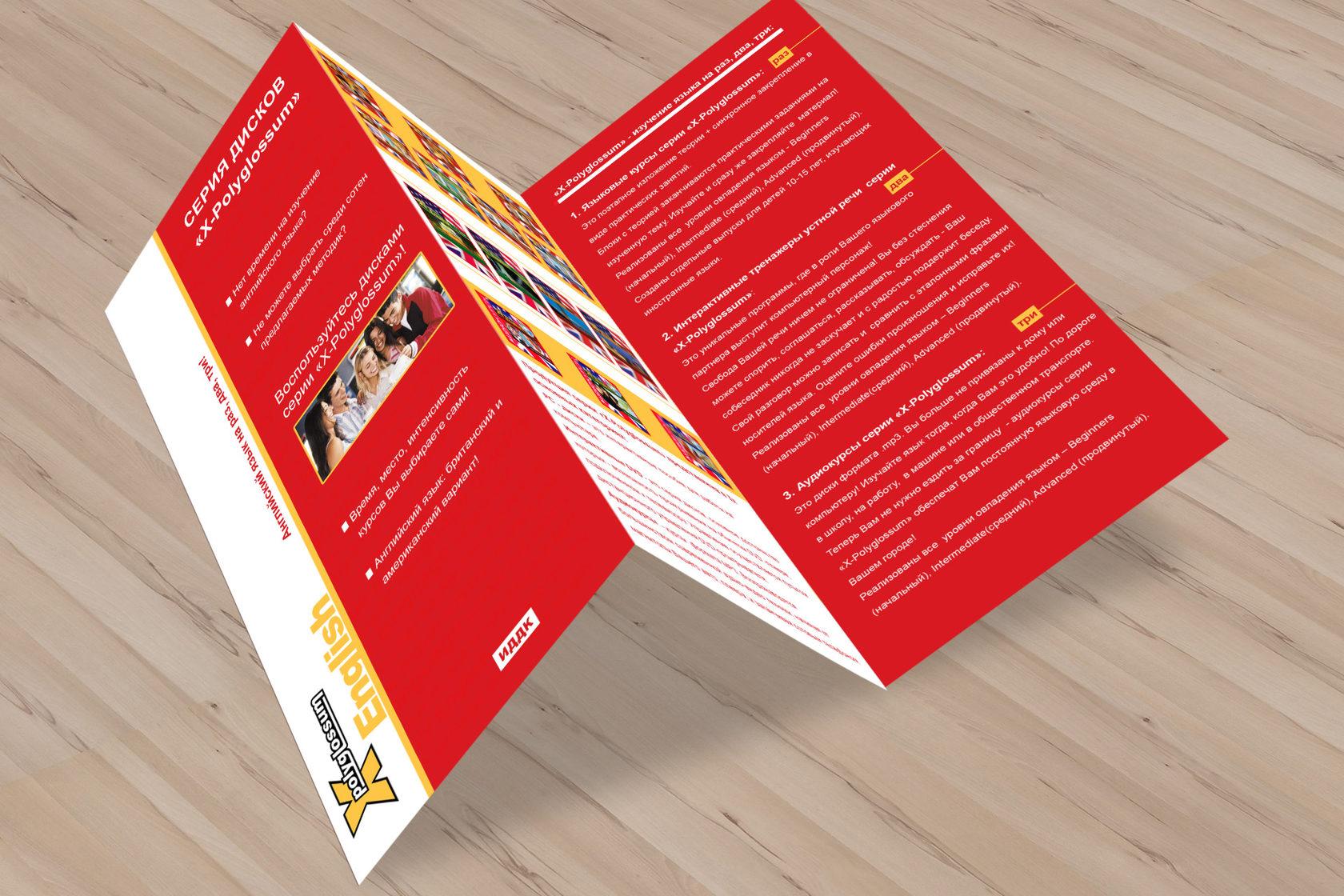 буклеты с картинками здания