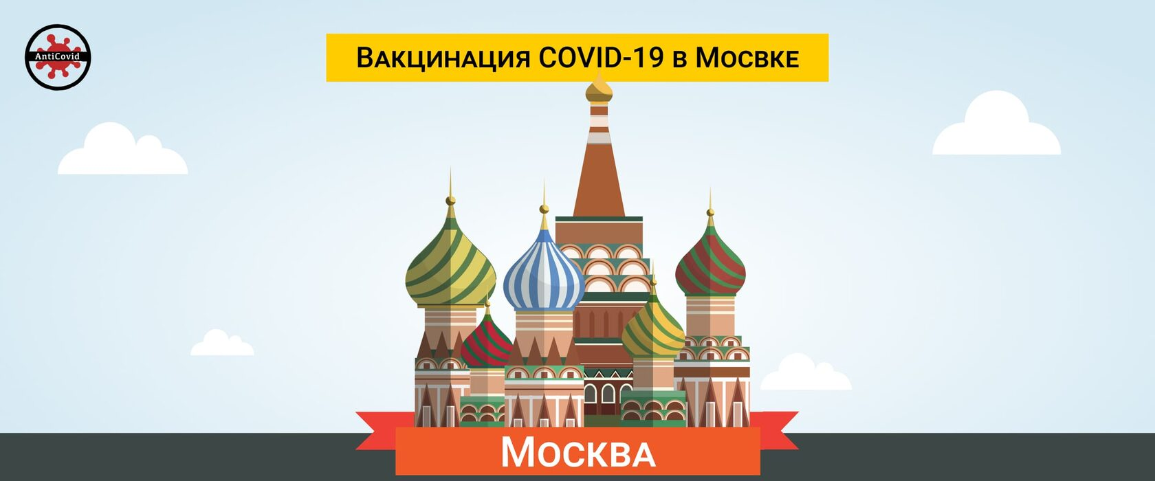 Вакцинация COVID-19 в Мосвке