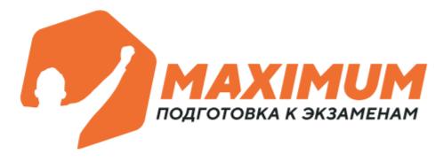 MAXIMUM Подготовка к экзаменам