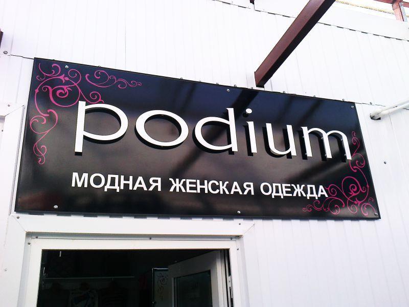 Подиум Интернет Магазин Тканей