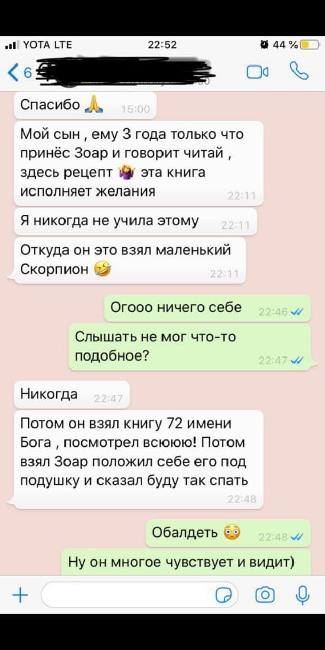 Чудеса книги ЗОАР, Zohar