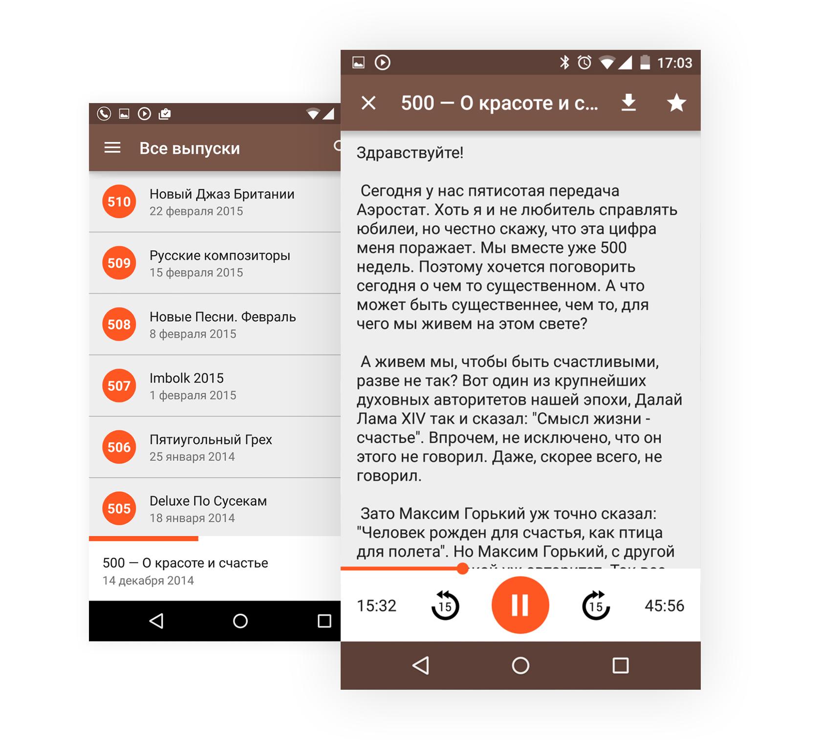 Приложение радио «Аэростат», тексты