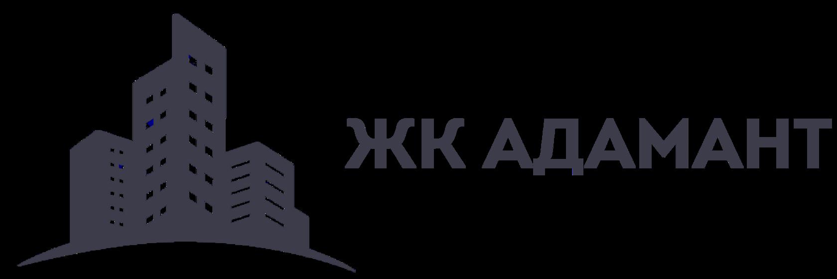 ЖК АДАМАНТ