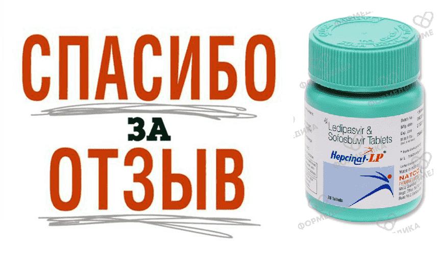 отзывы софосбувир даклатасвир гепсинат лп hepcinat