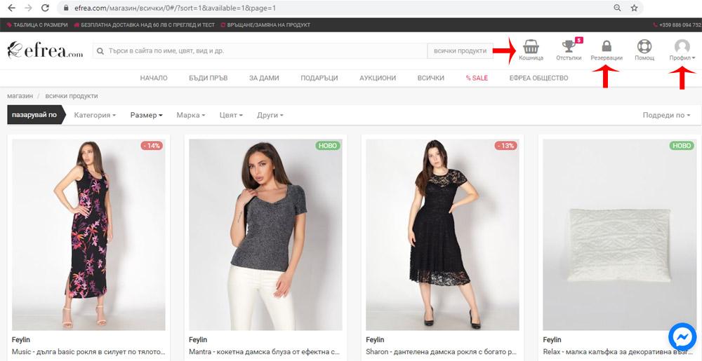 Преглед на продукти в онлайн магазин Efrea като регистрирани клиенти, меню с кошница, отстъпки, резервации и контакти.