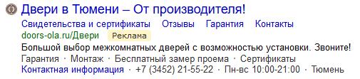 Реклама межкомнатных дверей в Яндексе