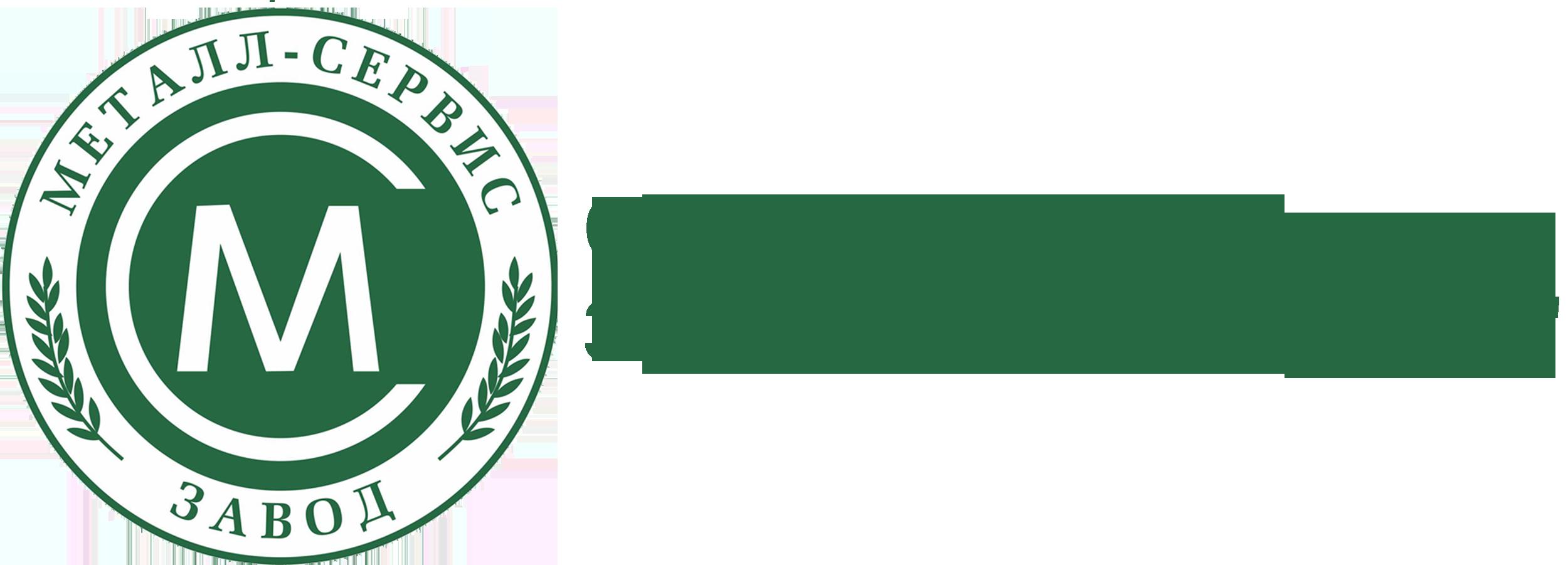 Завод Металл-Сервис