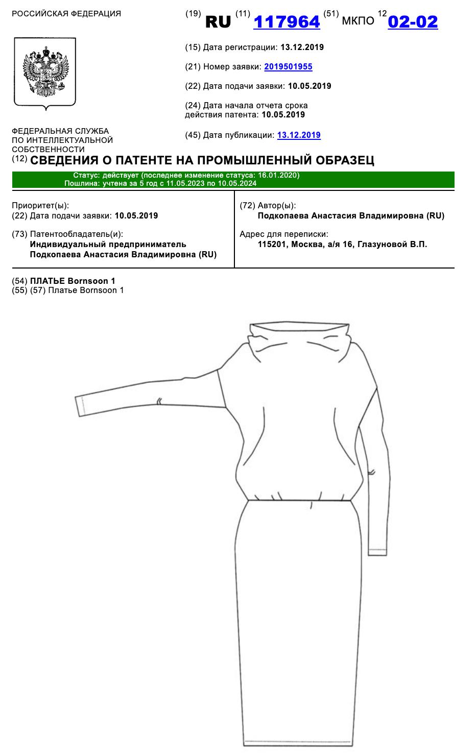 Патент на промышленный образец № 117964. Дизайн одежды (платья) проекция 1.