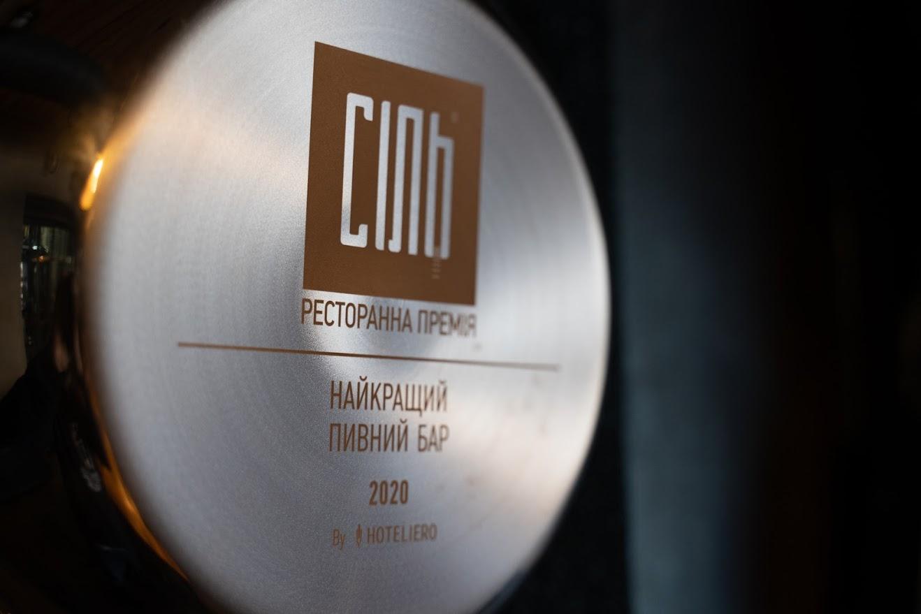 Lisopylka — лучший пивной бар по итогам ресторанной премии СІЛЬ 2020