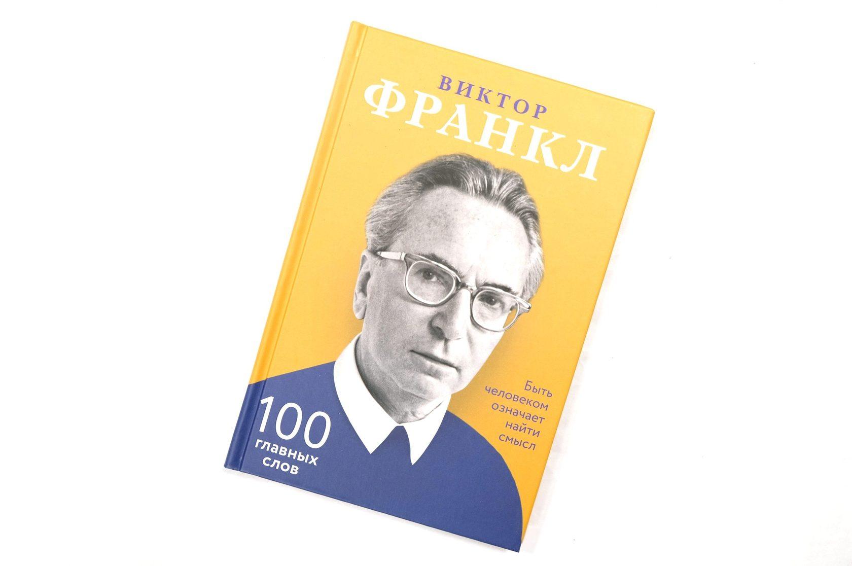 Виктор Франкл «Быть человеком означает найти смысл. 100 главных слов»