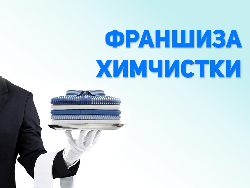 Франшиза химчистки   Купить франшизу.ру