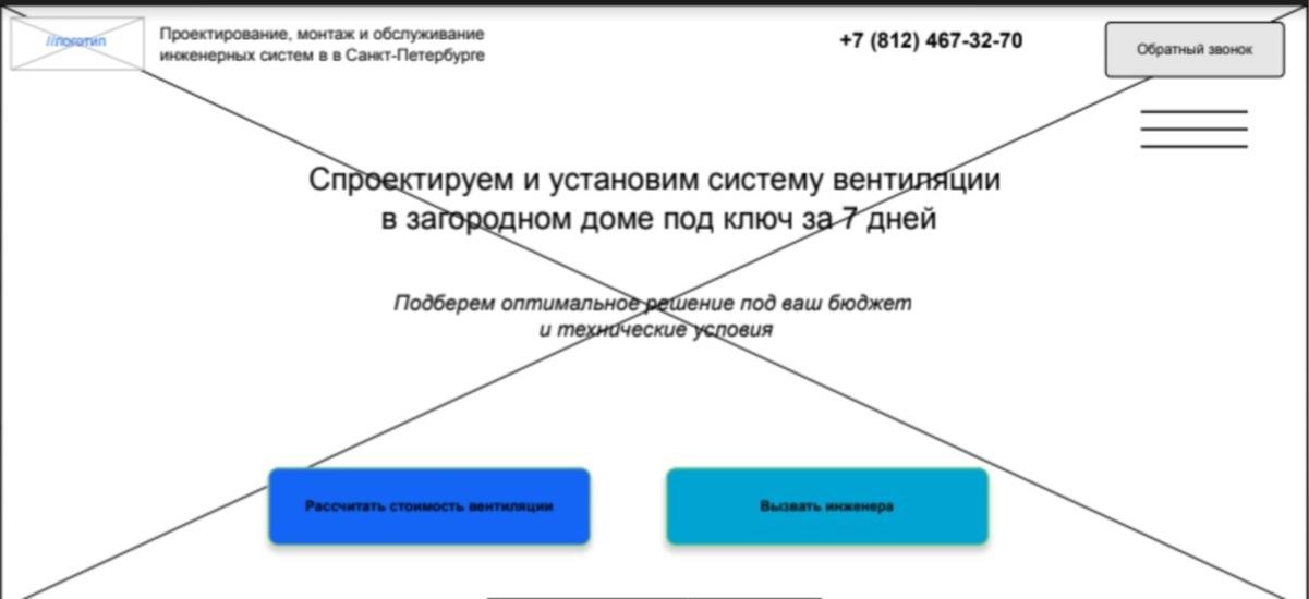 прототип страницы сайта