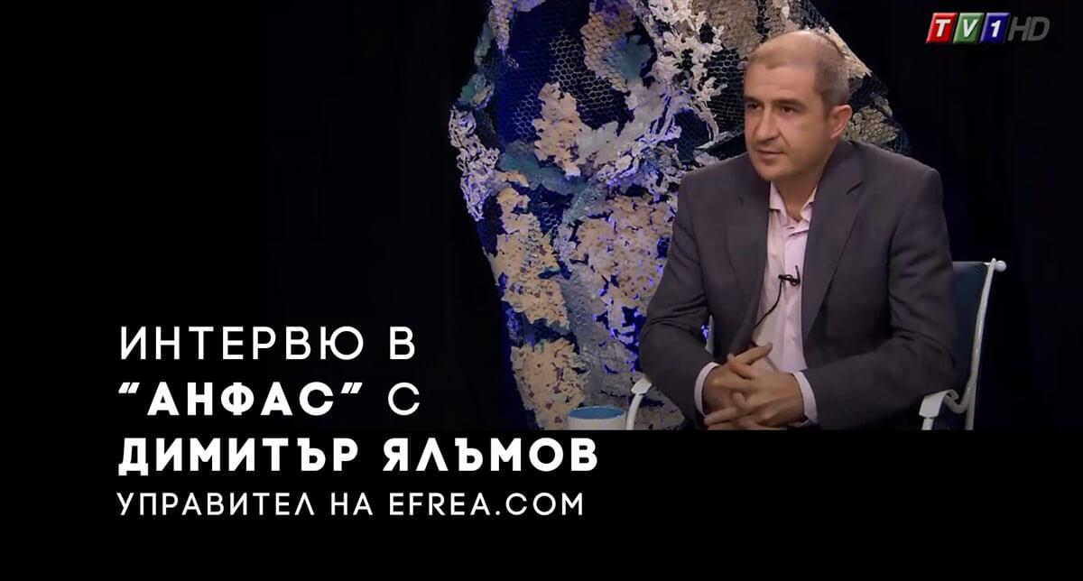 Интервю с управителят на онлайн магазин за дамски дрехи efrea.com Димитър Ялъмов. Вижте как българския производител на дамски дрехи може да предостави дамска мода в 16 размера и да следва най-актуалните модни тенденции.