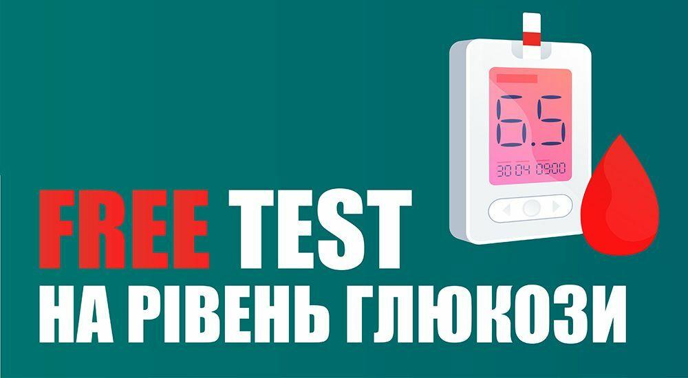 Безкоштовний тест на рівень глюкози