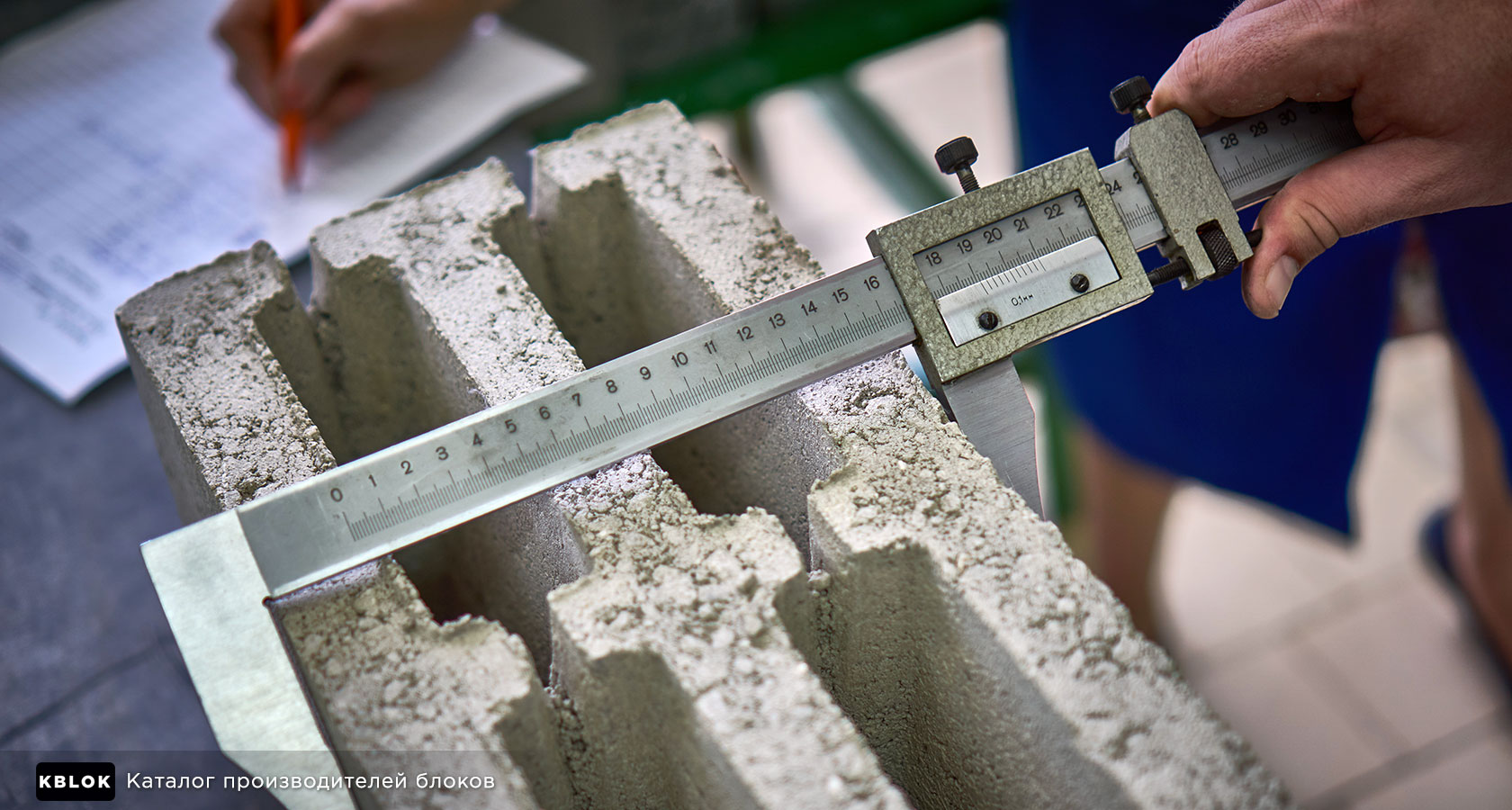 Измеряем размеры керамзитобетонного блока